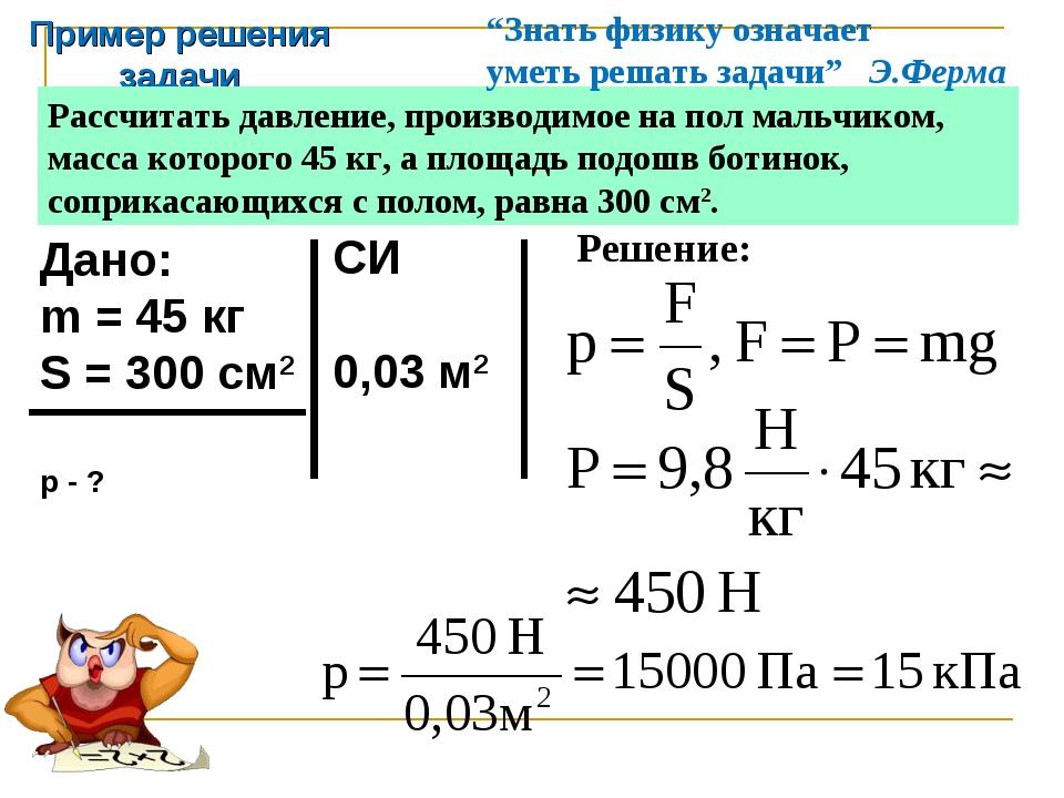 Пример решения задачи Рассчитать давление, производимое на пол мальчиком, мас...