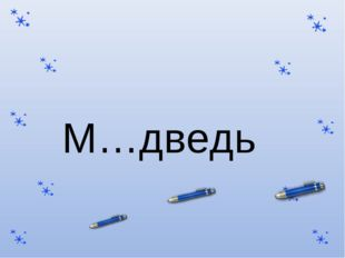 М…дведь