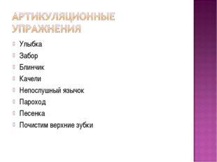 Улыбка Забор Блинчик Качели Непослушный язычок Пароход Песенка Почистим верхн