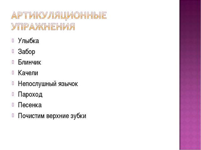 Улыбка Забор Блинчик Качели Непослушный язычок Пароход Песенка Почистим верхн...