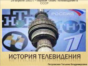 29 апреля 1931 г. - первый сеанс телевещания в СССР Петровская Татьяна Влади
