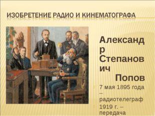 Александр Степанович Попов 7 мая 1895 года – радиотелеграф 1919 г. – передач