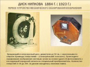 Вращающийся непрозрачный диск, диаметром до 50 см, с нанесенными по спирали