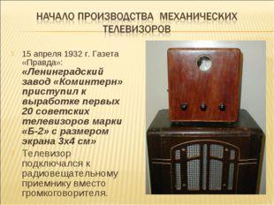 15 апреля 1932 г. Газета «Правда»: «Ленинградский завод «Коминтерн» приступил