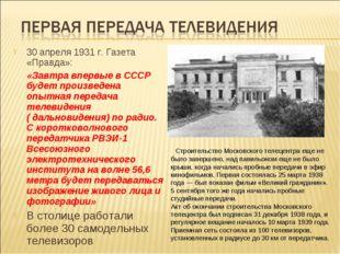 30 апреля 1931 г. Газета «Правда»: «Завтра впервые в СССР будет произведена о