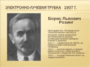 Борис Львович Розинг Преподаватель Петербургского Технологического института