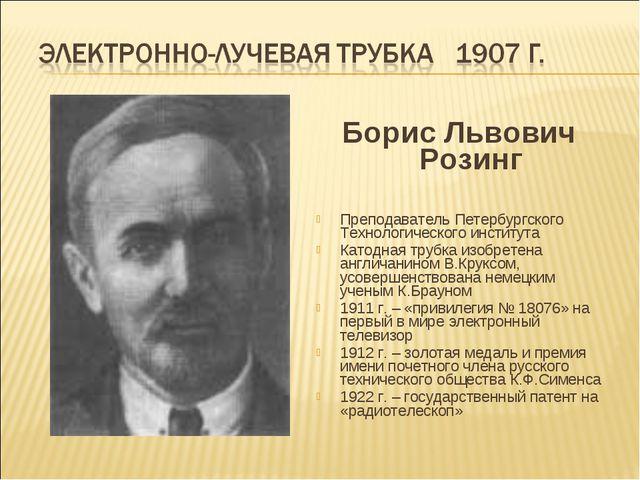 Борис Львович Розинг Преподаватель Петербургского Технологического института...