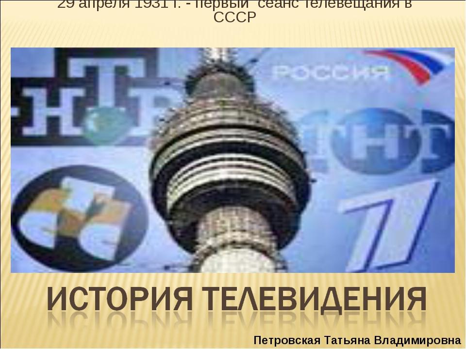 29 апреля 1931 г. - первый сеанс телевещания в СССР Петровская Татьяна Влади...