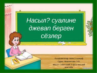 Насыл? суалине джевап берген сёзлер Къырымтатар тили 2 сыныф Оджа: Мавлитова
