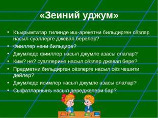 «Зеиний уджум» Къырымтатар тилинде иш-арекетни бильдирген сёзлер насыл суалле