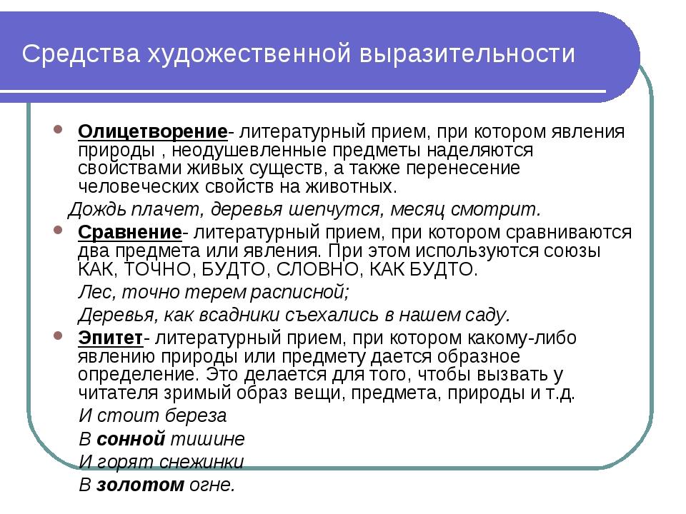 Средства художественной выразительности Олицетворение- литературный прием, пр...