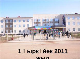 1 қыркүйек 2011 жыл