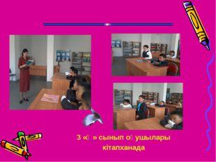 3 «Ә» сынып оқушылары кітапханада