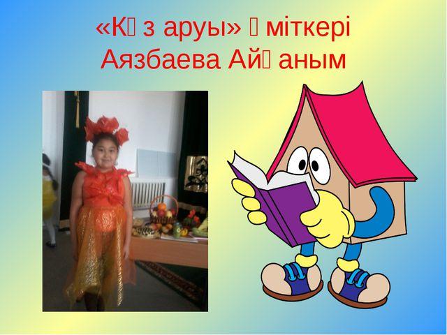«Күз аруы» үміткері Аязбаева Айғаным