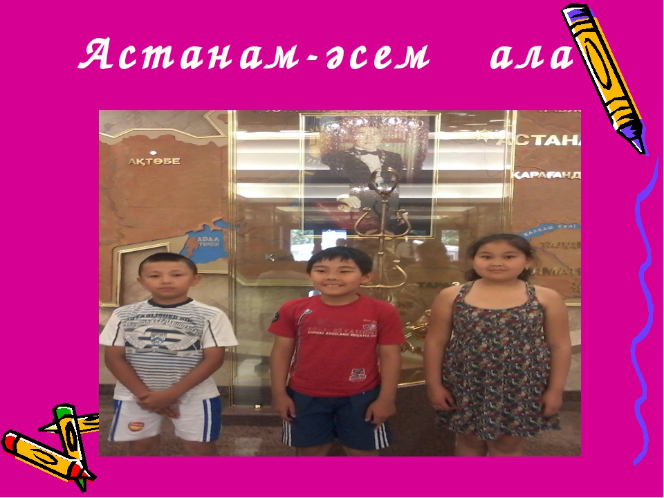 Астанам-әсем қала