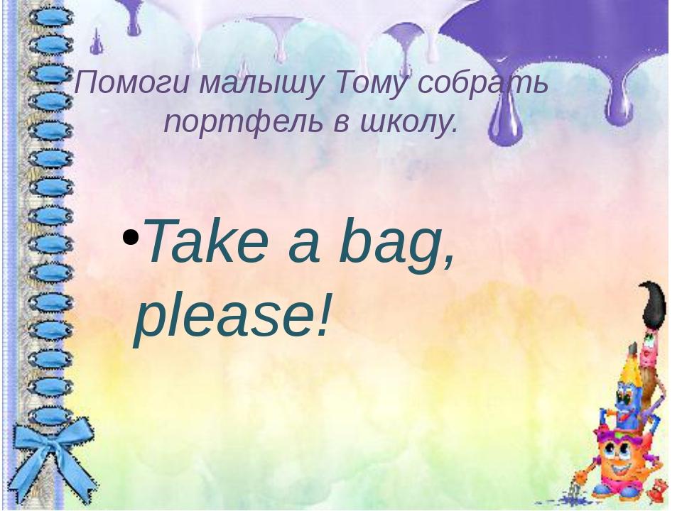 Помоги малышу Тому собрать портфель в школу. Take a bag, please!