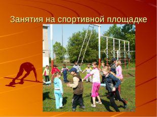 Занятия на спортивной площадке