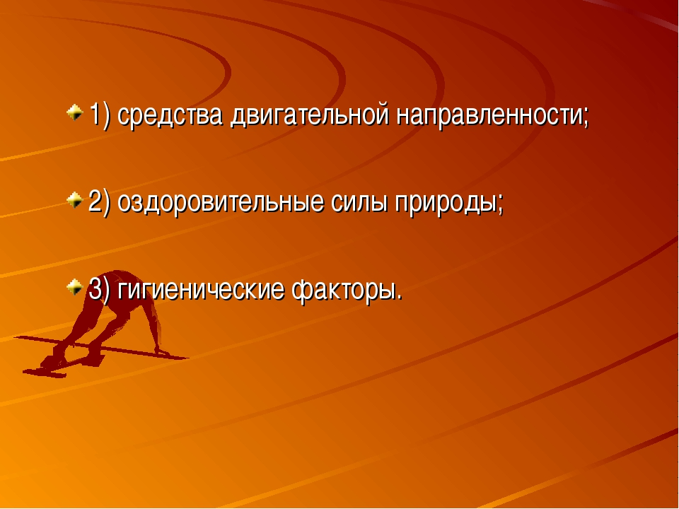 1) средства двигательной направленности; 2) оздоровительные силы природы; 3)...