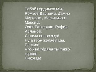 Тобой гордимся мы, Рожков Василий, Дамир Мирязов , Мельников Максим, Олег Ращ