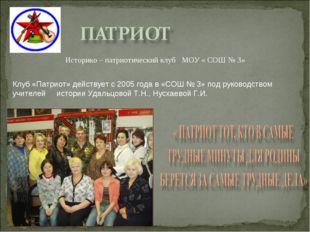 Историко – патриотический клуб МОУ « СОШ № 3» Клуб «Патриот» действует с 2005