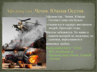 Афганистан. Чечня. Южная Осетия.Слова эти болью отзывается в сердцах миллионо