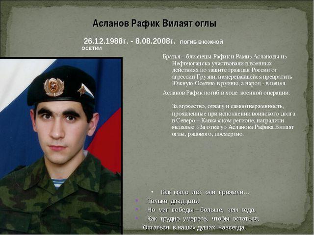 Братья – близнецы Рафик и Рамиз Аслановы из Нефтеюганска участвовали в военны...