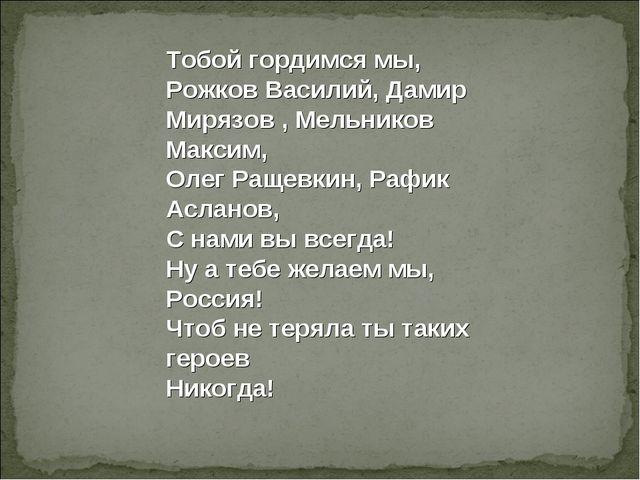 Тобой гордимся мы, Рожков Василий, Дамир Мирязов , Мельников Максим, Олег Ращ...