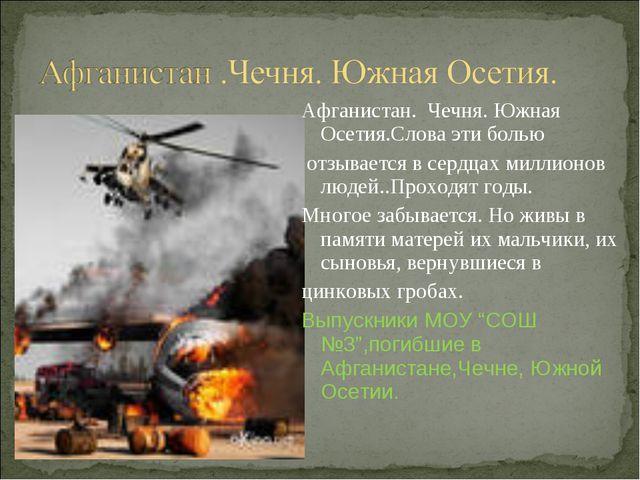 Афганистан. Чечня. Южная Осетия.Слова эти болью отзывается в сердцах миллионо...