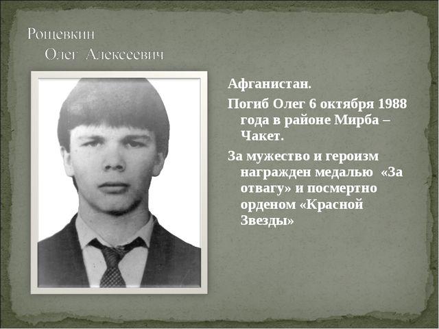 Афганистан. Погиб Олег 6 октября 1988 года в районе Мирба – Чакет. За мужеств...