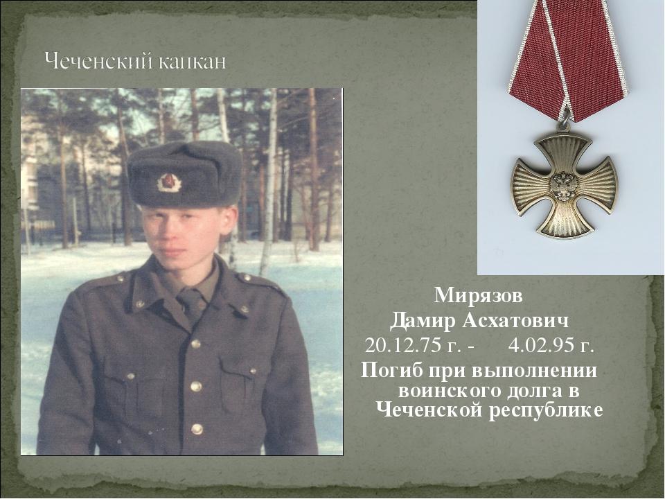 Мирязов Дамир Асхатович 20.12.75 г. - 4.02.95 г. Погиб при выполнении воинско...
