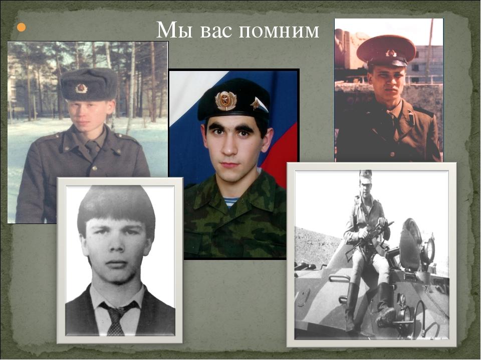 Мы вас помним