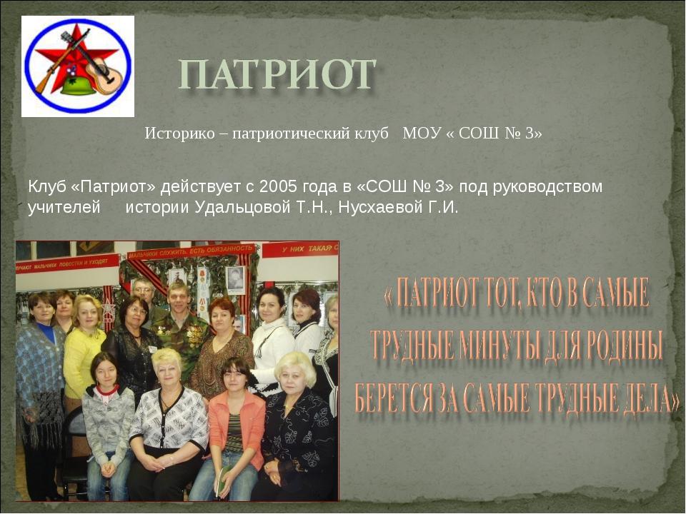 Историко – патриотический клуб МОУ « СОШ № 3» Клуб «Патриот» действует с 2005...