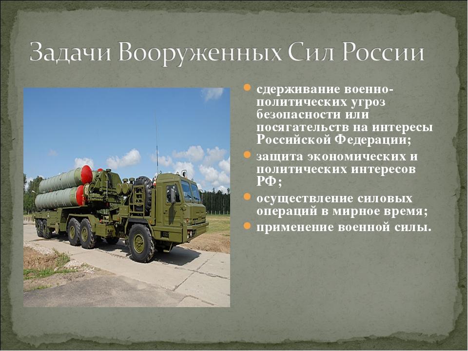 сдерживание военно-политических угроз безопасности или посягательств на интер...