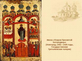 Икона «Покров Пресвятой Богородицы» (Новгород, 1401—1425 годы, Государственна