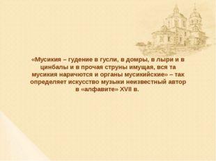 «Мусикия – гудение в гусли, в домры, в лыри и в цинбалы и в прочая струны иму