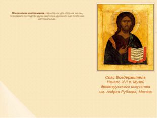 Плоскостное изображение, характерное для образов иконы, передавало господство