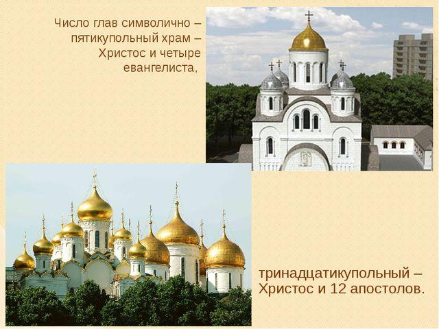 Число глав символично – пятикупольный храм – Христос и четыре евангелиста, тр...