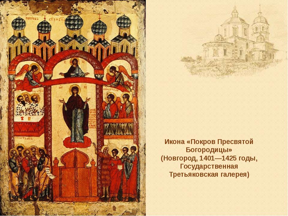 Икона «Покров Пресвятой Богородицы» (Новгород, 1401—1425 годы, Государственна...