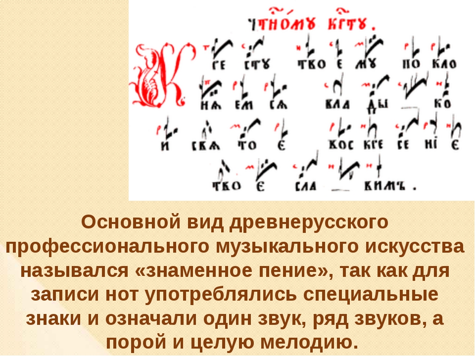 Основной вид древнерусского профессионального музыкального искусства называлс...