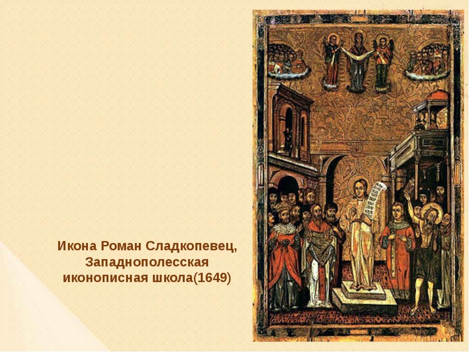 ИконаРоман Сладкопевец, Западнополесская иконописная школа(1649)