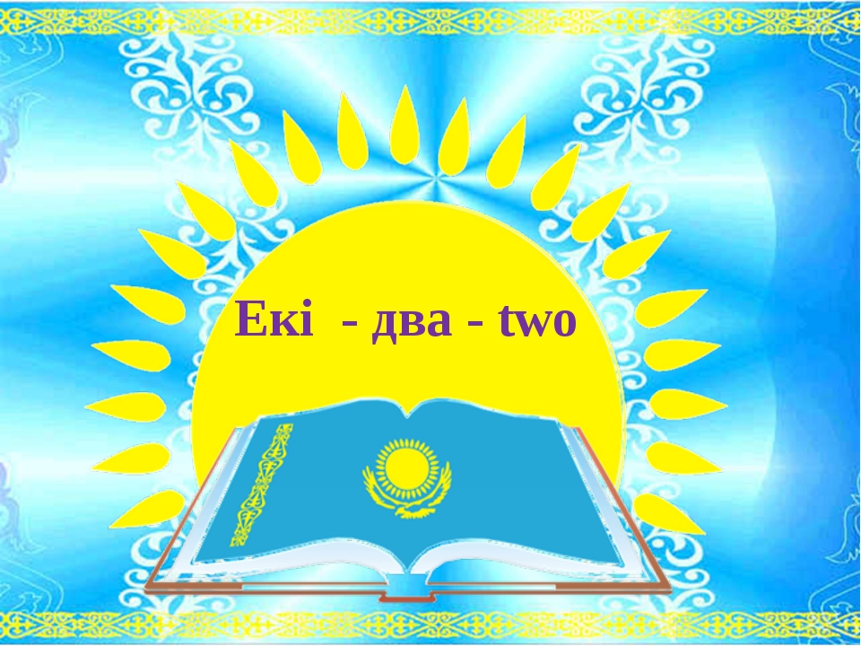 Екі - два - two