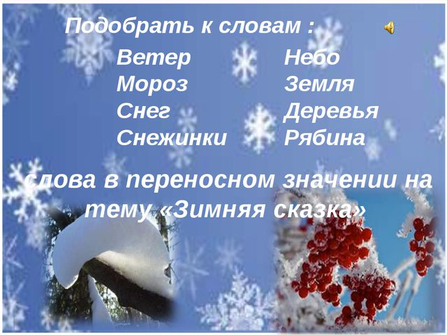 Ветер Мороз Снег Снежинки Небо Земля Деревья Рябина Подобрать к словам : слов...