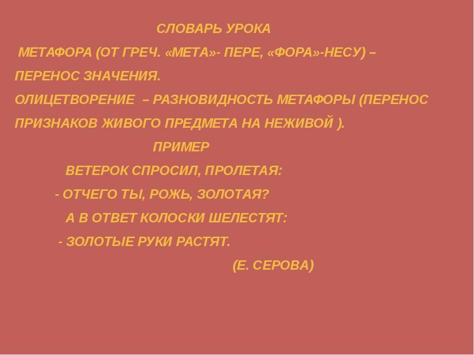 СЛОВАРЬ УРОКА МЕТАФОРА (ОТ ГРЕЧ. «МЕТА»- ПЕРЕ, «ФОРА»-НЕСУ) – ПЕРЕНОС ЗНАЧЕН...