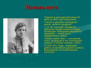 Начало пути Родился в многодетной семье 20 августа 1899 года в Воронеже. Учил