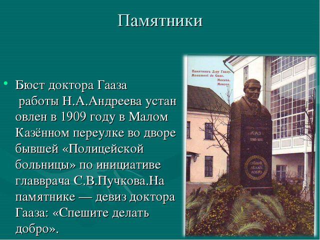 Памятники Бюст доктора Гааза работыН.А.Андрееваустановлен в1909 годув Ма...