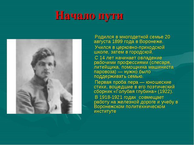 Начало пути Родился в многодетной семье 20 августа 1899 года в Воронеже. Учил...