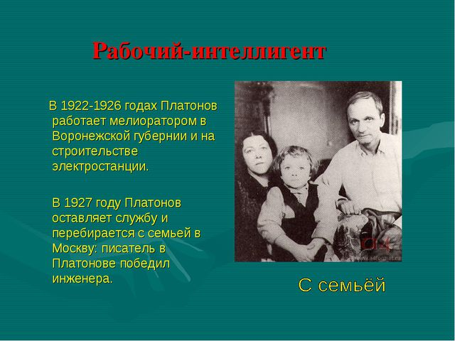 Рабочий-интеллигент В 1922-1926 годах Платонов работает мелиоратором в Ворон...