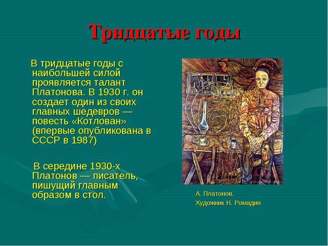 Тридцатые годы В тридцатые годы с наибольшей силой проявляется талант Платоно...