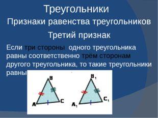 Признаки равенства треугольников Третий признак Если три стороны одного треуг