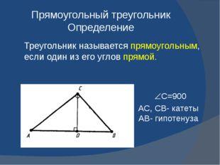Прямоугольный треугольник Определение Треугольник называется прямоугольным, е
